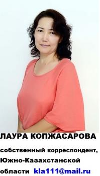 ЛАУРА КОПЖАСАРОВА